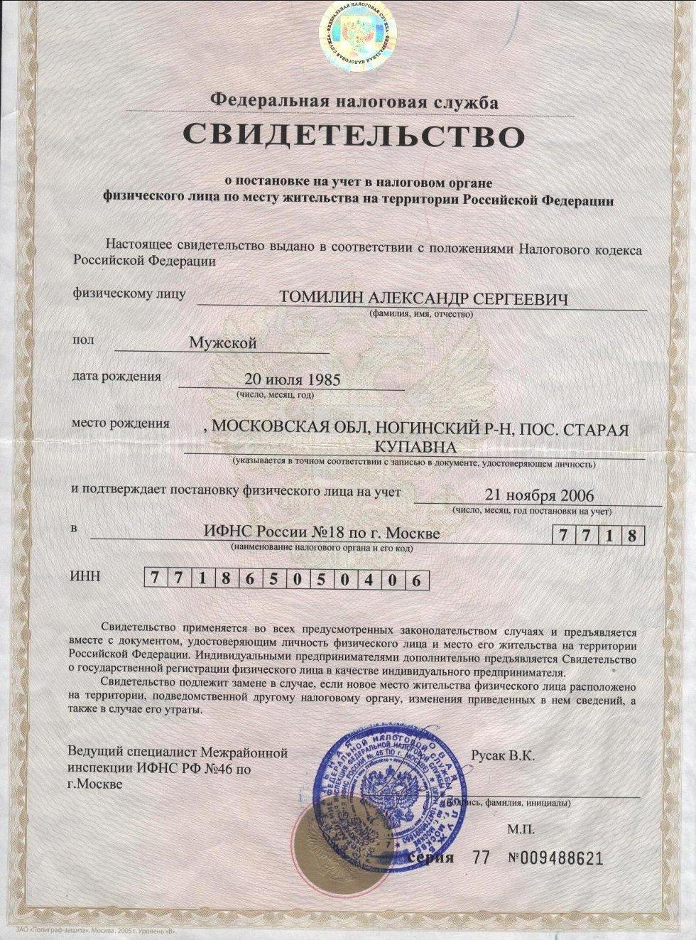Как получить и узнать ИНН по паспорту для физического лица? 1